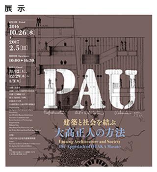 展示:建築と社会を結ぶ