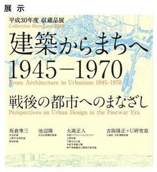 建築からまちへ1945-1970