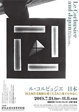 ル・コルビュジエ×日本 国立西洋美術館を建てた3人の弟子を中心に