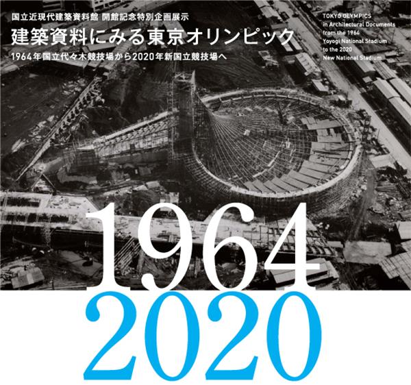 建築資料にみる東京オリンピック