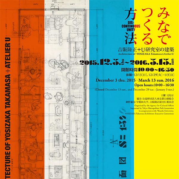 みなでつくる方法―吉阪隆正+U研究室の建築