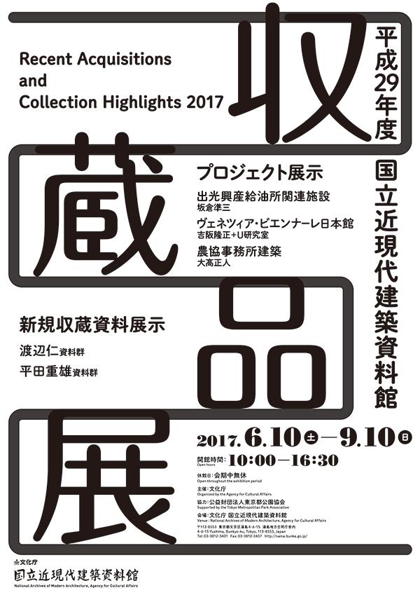 平成29年度 国立近現代建築資料館 所蔵品展