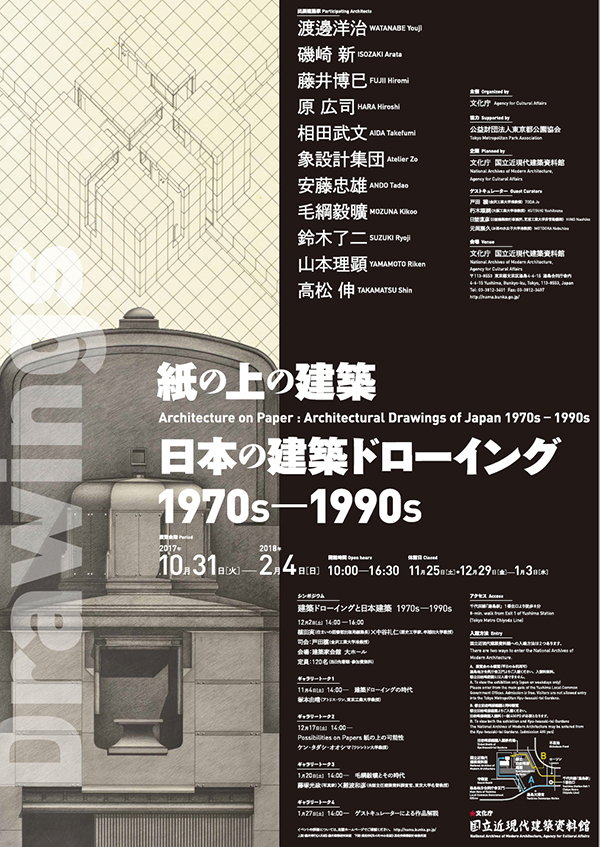 Architecture on Paper : Architectural Drawings of Japan 1970s - 1990s