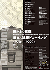 Architecture on Paper : Architectural Drawings of Japan 1970s – 1990s